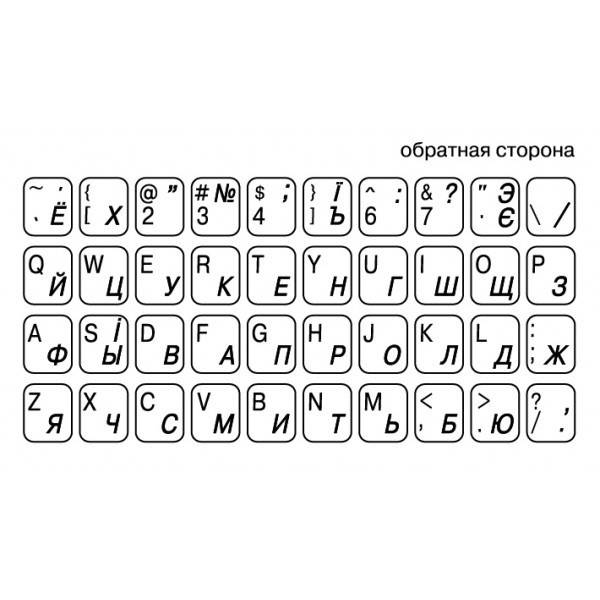 Наклейки на клавиатуру с белыми буквами - Цена, купить Наклейки на клавиатуру с белыми буквами в Одессе